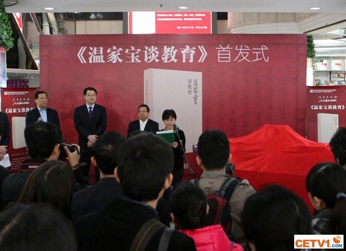 《温家宝谈教育》在京举行首发式
