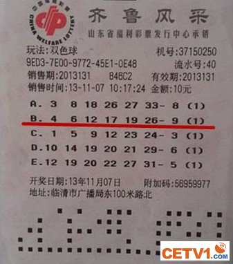 刘大爷的629万元中奖彩票
